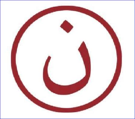 """Este símbolo es la letra """"N"""" en Árabe, e ISIS lo pinta en las casas cristianas de Mosul para identificarlas como """"Nazarenas"""" (Cristianas).  A los cristianos se les dio el ultimátum para convertirse, pagar la jizya (impuesto) o irse"""